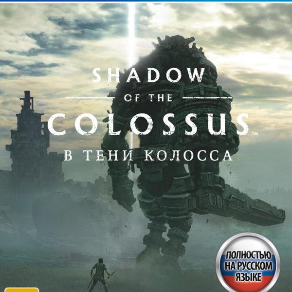 shadow_of_the_colossus_v_teni_kolossa_ps4